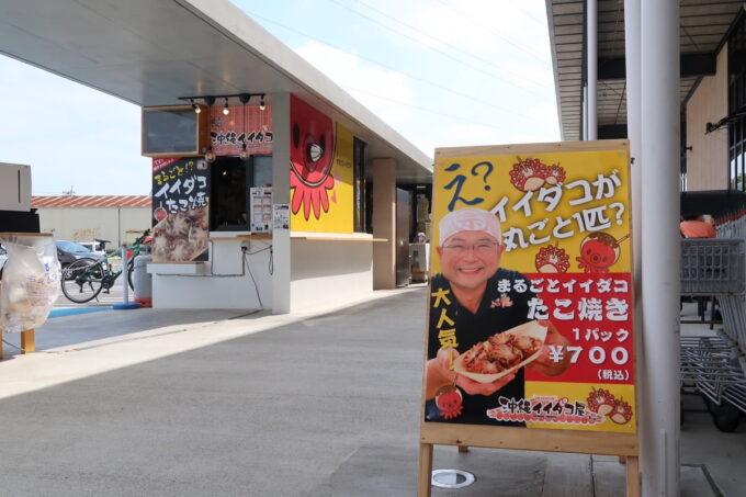 西原町にある「沖縄イイダコ屋さわふじマルシェ店」の看板