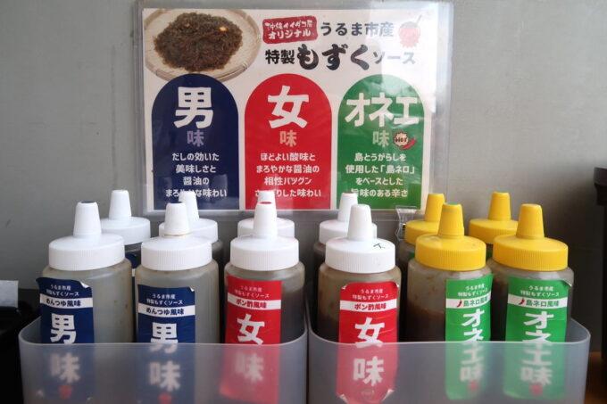 西原町「沖縄イイダコ屋さわふじマルシェ店」の特製もずくソース3種類