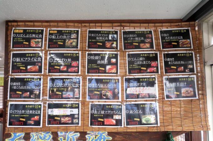 西原町「漁師食堂 大ばんぶる舞」のメニューは写真付きでわかりやすい