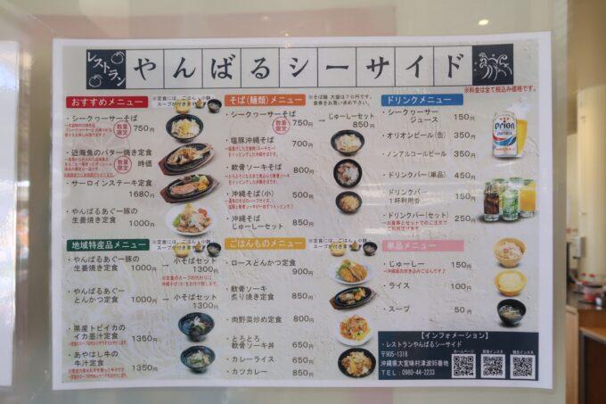 道の駅おおぎみの「レストランやんばるシーサイド」のメニュー表