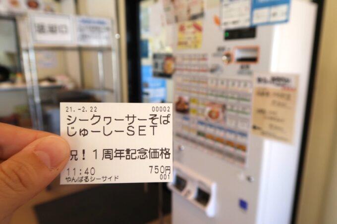 道の駅おおぎみの「レストランやんばるシーサイド」の券売機と食券