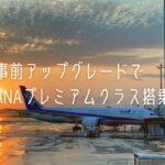 ANAプレミアムクラス搭乗記(ANA1780便/石垣→那覇間)のメインビジュアル