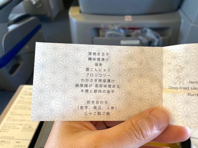 ANA1780便(石垣空港→那覇空港)のプレミアムクラスの機内食のメニュー