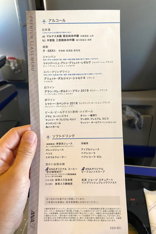 ANA1780便(石垣空港→那覇空港)のプレミアムクラスのドリンクメニュー