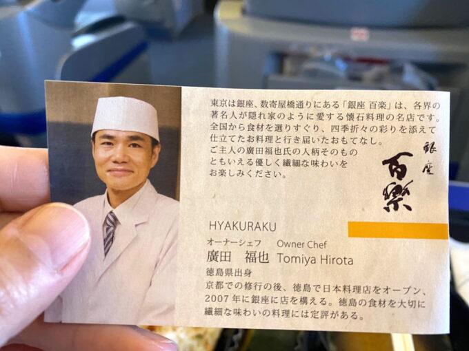 ANA1780便(石垣空港→那覇空港)のプレミアムクラスの機内食は銀座 百楽の監修だった