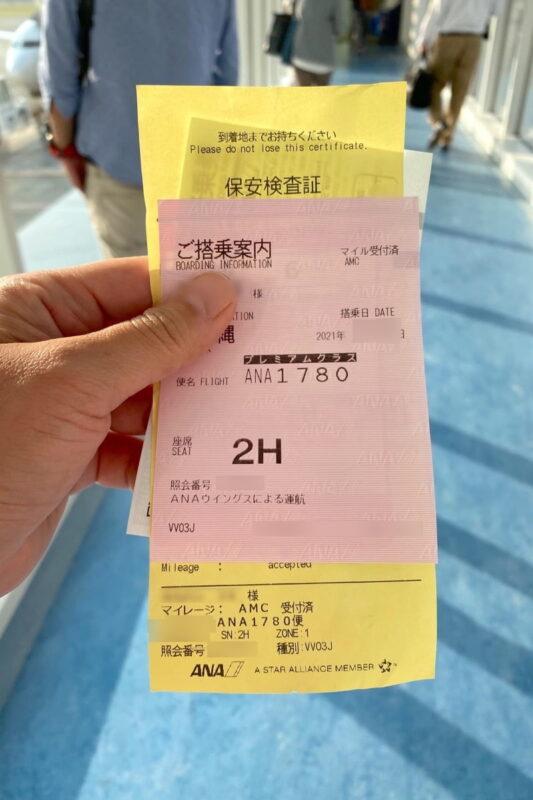 ANA1780便(石垣空港→那覇空港)のプレミアムクラスの搭乗券など