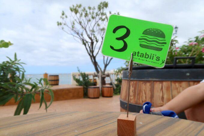 北谷町美浜「Chatan Burger Base Atabii's(チャタンハンバーガーベース アタビーズ)」注文後、テラス席で番号札を持って待つ