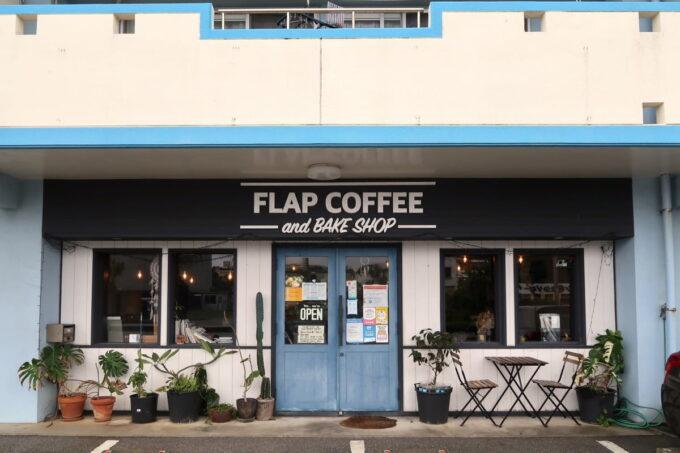 名護「フラップコーヒー(FLAP COFFEE and BAKE SHOP)」の外観