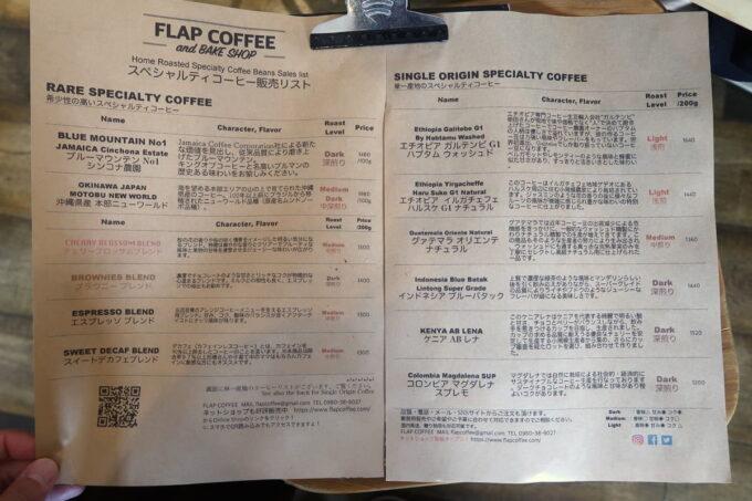 名護「フラップコーヒー(FLAP COFFEE and BAKE SHOP)」コーヒー豆の持ち帰りメニュー