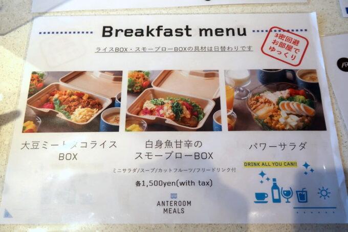 「ホテルアンテルーム那覇」の朝食メニュー