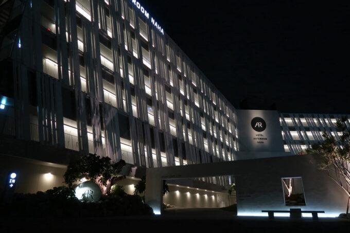 那覇市前島「ホテルアンテルーム那覇」の外観(夜)