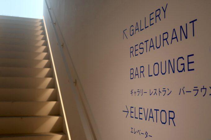 那覇市前島「ホテルアンテルーム那覇」エントランスから2階フロントに向かう階段