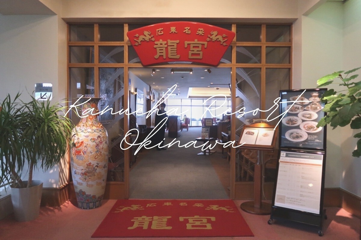 カヌチャリゾート「広東名菜 龍宮(りゅうきゅう)」の入口