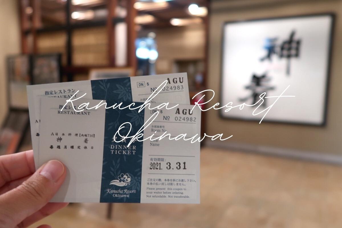 カヌチャリゾート「和食レストラン 神着(かぬちゃ)」の入り口と夕食券