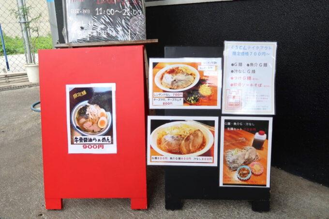 南風原町「麺道くろとん」の店先に出されめたメニュー看板