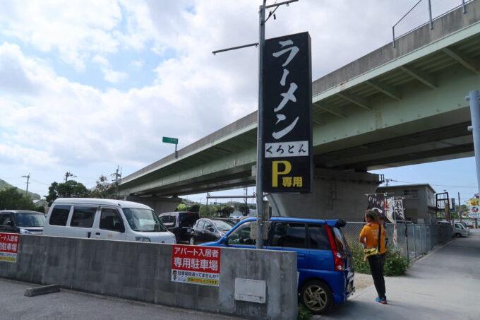 南風原町「麺道くろとん」の道路の反対側にある駐車場