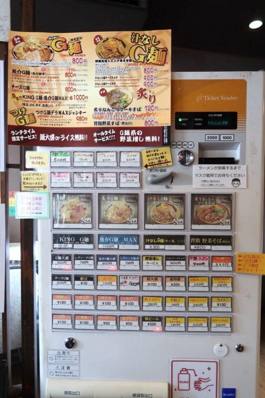 南風原町「麺道くろとん」店内入ってすぐにある券売機