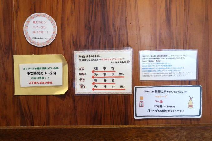 南風原町「麺道くろとん」店内にある味カスタマイズや味変の張り紙