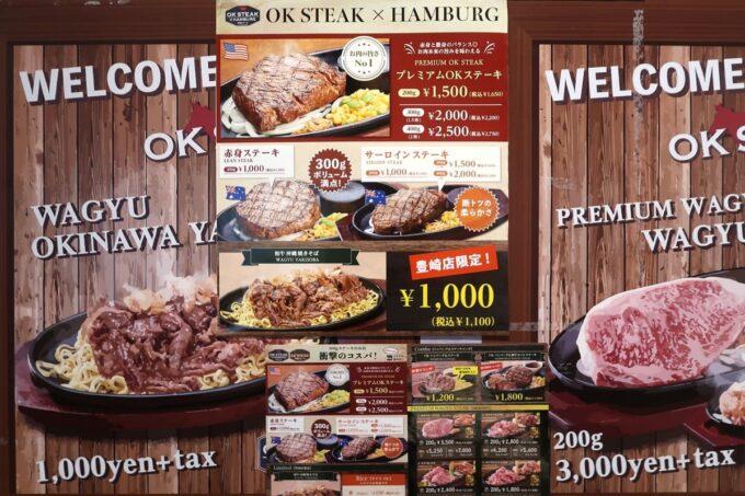 豊見城「OK STEAK(オーケーステーキ)」赤身ステーキ300g(1100円)のメニュー表