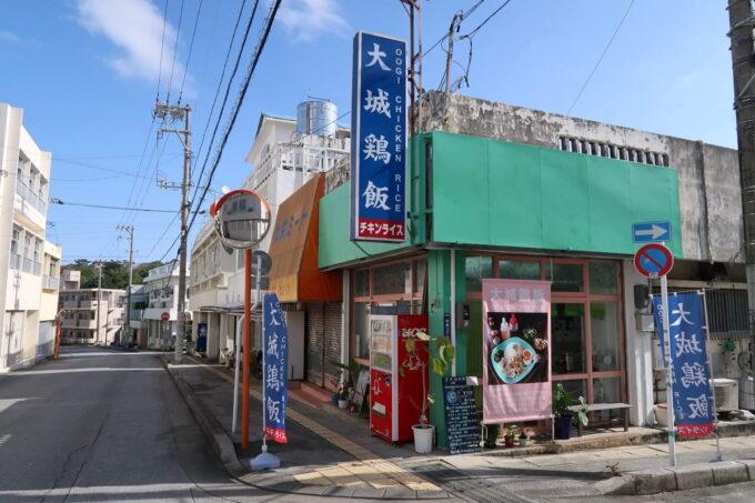 沖縄市「大城鶏飯(おおぎけいはん)」の外観