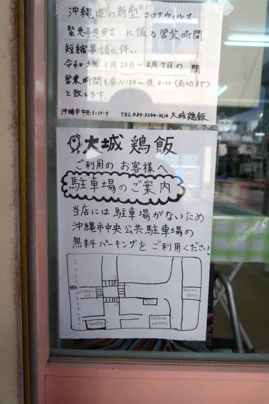 沖縄市「大城鶏飯(おおぎけいはん)」には駐車場がないのでコインパーキングに駐車したい