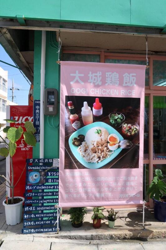 沖縄市「大城鶏飯(おおぎけいはん)」の店先にあった店頭幕