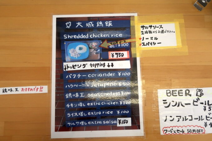 沖縄市「大城鶏飯(おおぎけいはん)」のメニュー