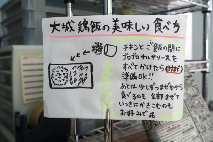 沖縄市「大城鶏飯(おおぎけいはん)」のチキンライスの食べ方