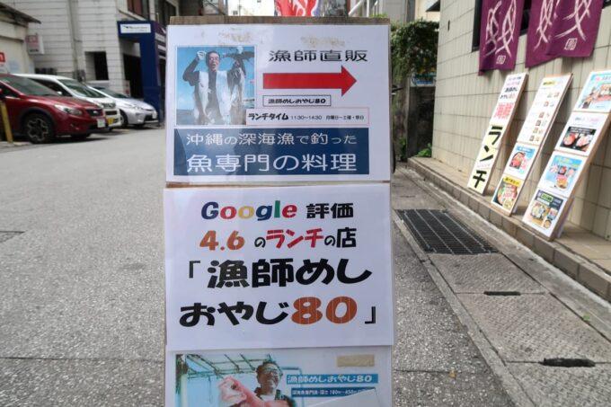 那覇市久茂地「漁師めし おやじ80」の店前に出された看板