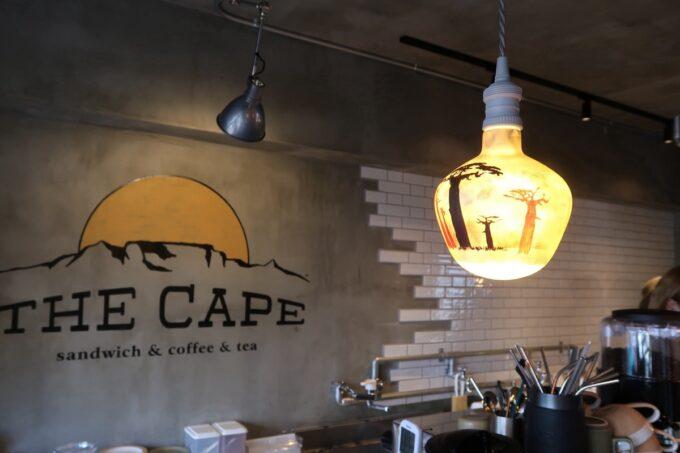 那覇市古波蔵「THE CAPE(ザ・ケープ)」カウンター席上のライトが南アフリカ館