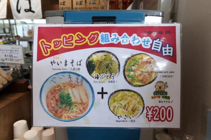 石垣空港「八重山そば やいま村」では+200円でトッピングが楽しめる
