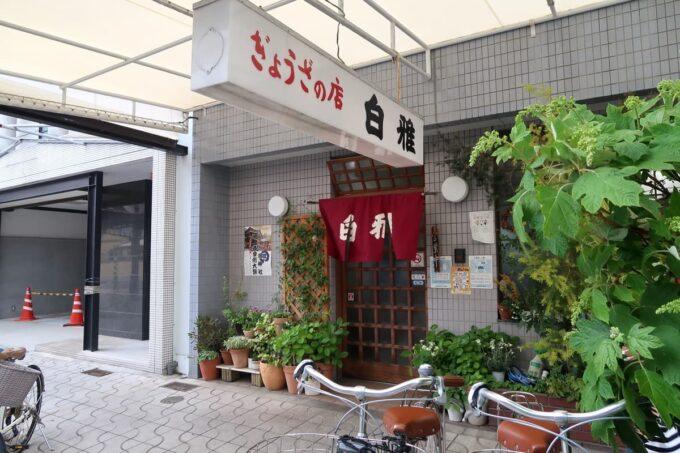 愛媛県今治市にある「白雅」の外観