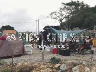 沖縄・本部町「KARST CAMP SITE(カルストキャンプサイト)」のMV