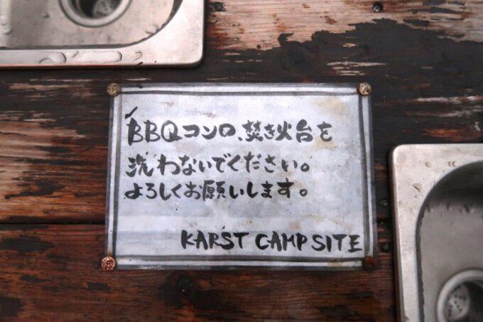 沖縄・本部町「KARST CAMP SITE(カルストキャンプサイト)」の共用施設(水磁場はBBQコンロや焚火台の洗浄NGだった)
