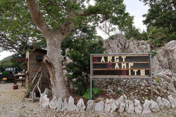 沖縄・本部町KARST CAMP SITE(カルストキャンプサイト)」の看板と受付