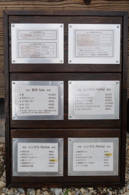 沖縄・本部町「KARST CAMP SITE(カルストキャンプサイト)」の受付にあった料金表