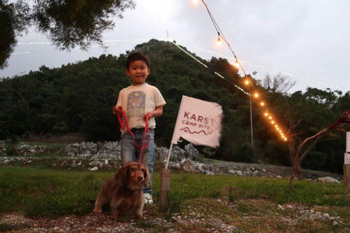 沖縄・本部町「KARST CAMP SITE(カルストキャンプサイト)」お犬サマーとお子サマー
