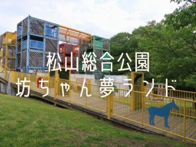 愛媛県松山市「松山総合公園」の坊ちゃん夢ランドMV