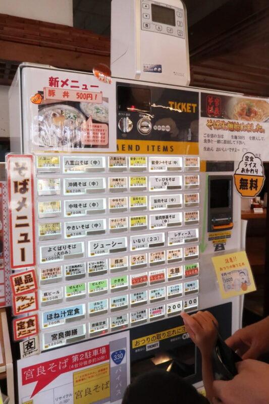 浦添「宮良そば」の券売機