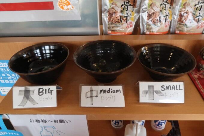 浦添「宮良そば」沖縄そばのサイズを丼で説明する