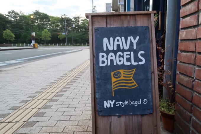 愛媛県松山市「ネイビーベーグルズ(NAVY BAGELS)」の看板