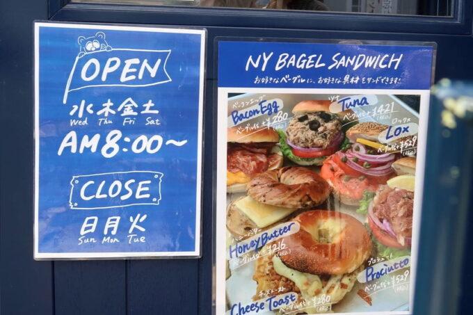 愛媛県松山市「ネイビーベーグルズ(NAVY BAGELS)」の営業はす水曜・木曜・金曜・土曜の朝8時から売り切れまで。