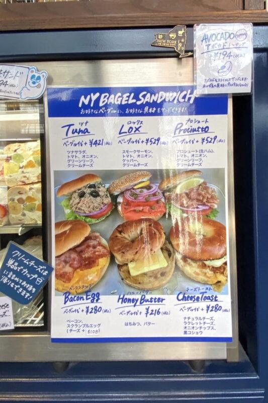 愛媛県松山市「ネイビーベーグルズ(NAVY BAGELS)」ベーグルサンドイッチの一例