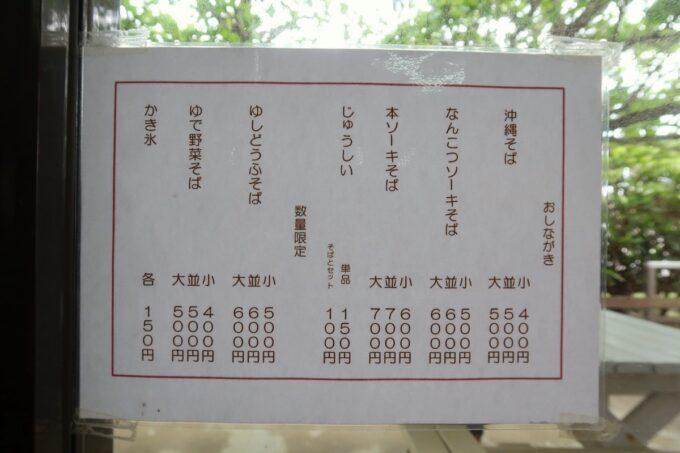 中城村「麺家にらい」のメニュー表