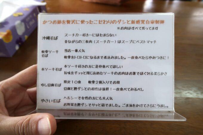 中城村「麺家にらい」各メニューの説明
