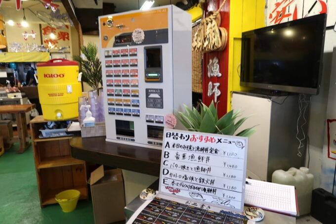 那覇市「漁師食堂 大ばんぶる舞 久茂地店」の券売機で食券を購入する