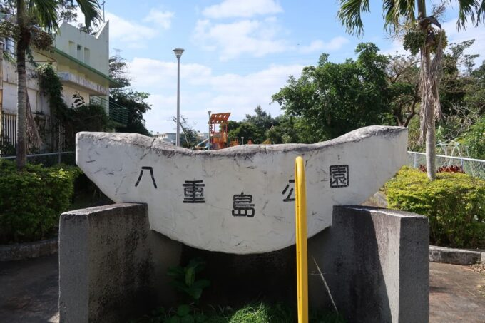 沖縄市「八重島公園」の入り口