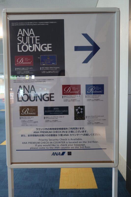 沖縄那覇空港の国内線ANAラウンジに入れる人は限られている