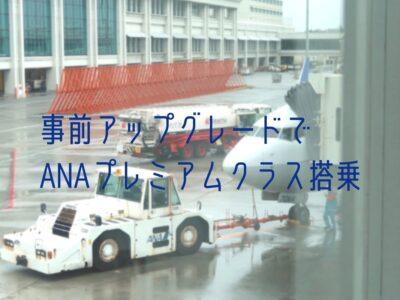 ANA1884便(那覇空港→松山空港)でプレミアムクラスにアップグレードした記事のMV