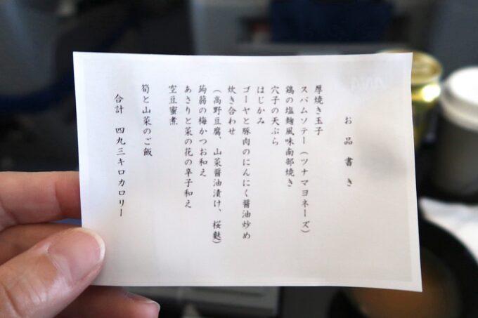 ANA1884便(那覇空港→松山空港)のプレミアムクラスの機内食メニュー